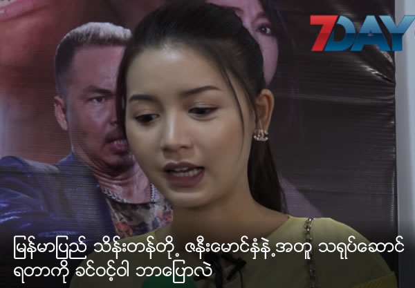 What Khin Wint Wah said about Myanmar Pyi Thein Tan