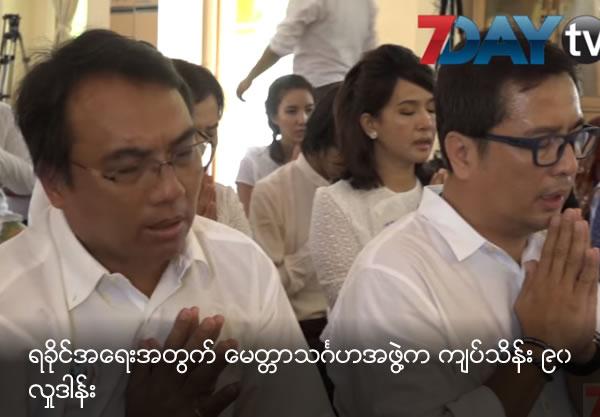 Love friend organization donate 90 lakh to Rakhine