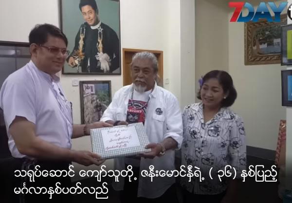 Actor Kyaw Thu couple 36-years wedding anniversary