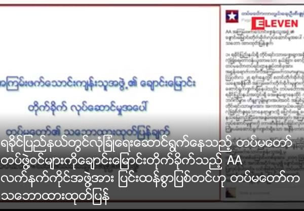 Myanmar Army strongly opprobrious to AA weapon group