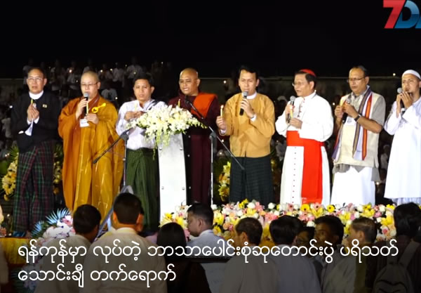 Over thousand audiences attempt to all religions pray celebration