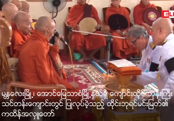 Thai King's Kahtain donation to monastery at Mandalay