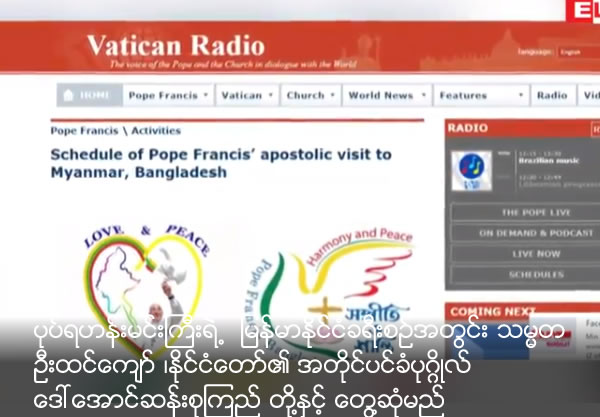 Pope Francis will meet with President U Htin Kyaw and State Councilor Daw Aung San Su Kyi at Myanmar trip