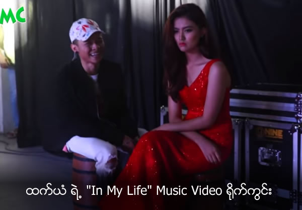 Htet Yan's 'In My Life' MTV shooting making