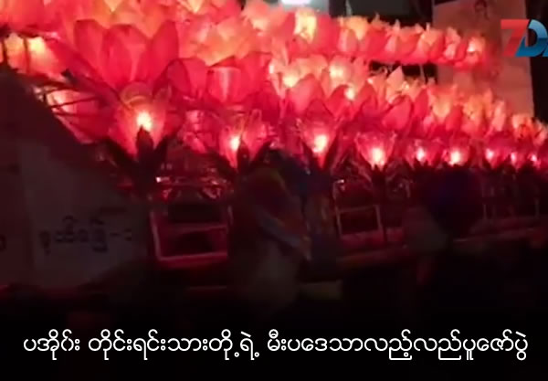Traditional Lightening Festival of Pa Aing Race