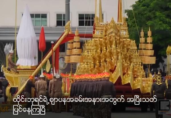 Thailand is preparing to bid a grand final farewell for the late king Bhumibol Adulyade