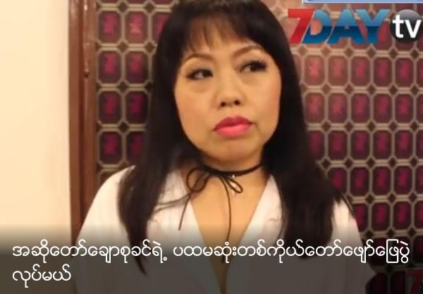 myanmar model sone thin par sex video
