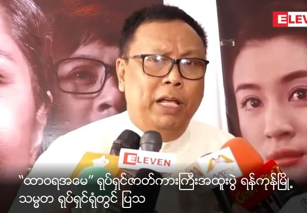'Htar Wara A May' Movie Press Show at Thamada Cinema