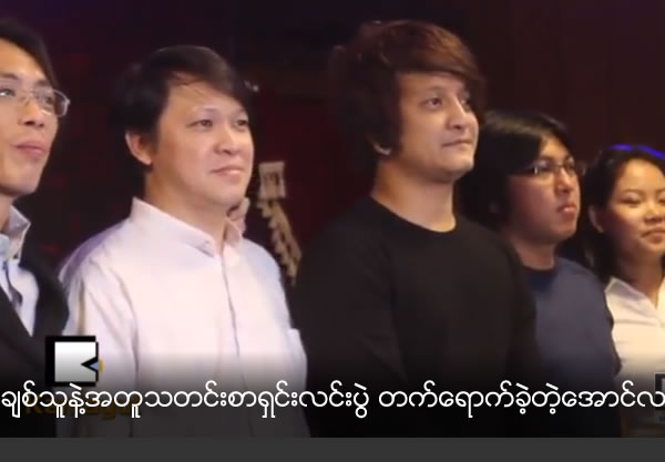 Aung La attend to press show with his lover