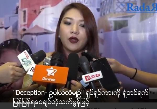 Thet Mon hopes  Deception Film on cinema soon