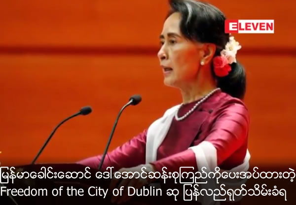 Aung Sann Suu Kyi stripped of Freedom of City of Dublin award