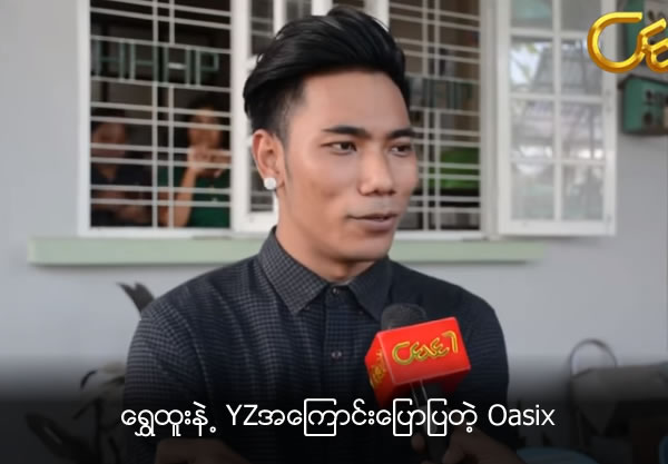 Oasix talk about Shwe Htoo and YZ