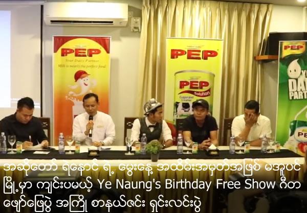 Press meet before Ye Naung's Birthday Free Show in Maubin