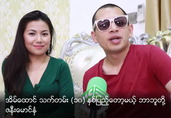 Singer Bar Bu urged about his ten year marriage life