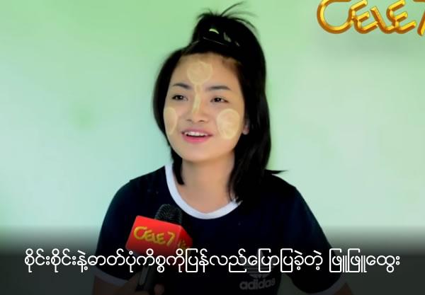 Phyu Phyu Htwae explained about Sai Sai 's Photo Case