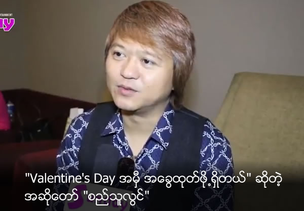 Si Thu Lwin have produce album before Valentine's Day