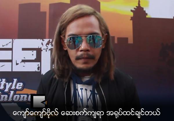 Kyaw Kyaw Bo said he would like to act various characters