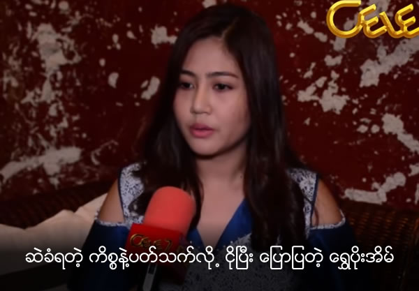 Shwe Poe Aim upset because  her family disgraced