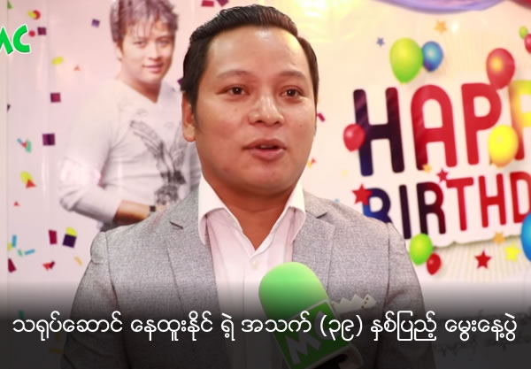 Actor Nay Htoo Naing's 39th Birthday Party