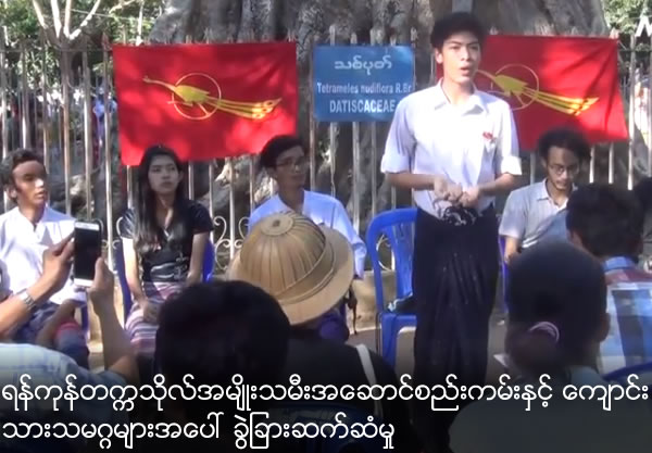 Rules of Yangon University Women's halls and discriminating against Student Unions