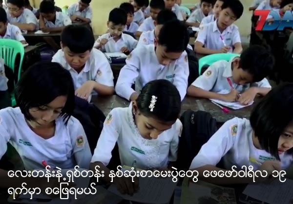 Final exams of the fourth and eighth standards held on Feb 19