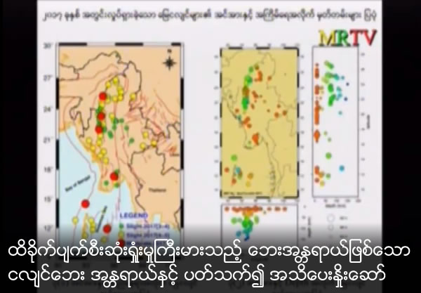 Notification for earthquake hazards and risks