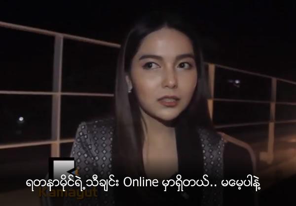 Yadanar Mile's online song: 'Ma Mae Par Ne'