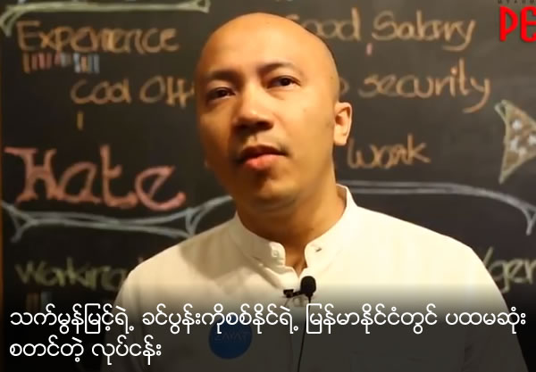 Thet Mon Myint's husband starts a first business in Myanmar