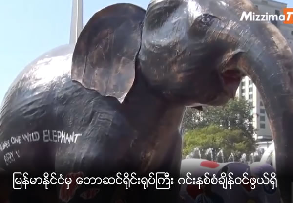 Myanmar's Elephant paper mache sculpture can get Into the Guinness Book
