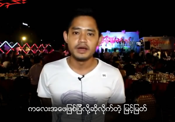 Myint Myat announces he becomes a father
