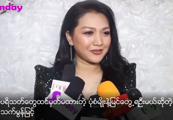 Thet Mon Myint will act a character that people don't think