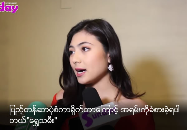 Shwe Tha Mee is excited for acting like a sex worker
