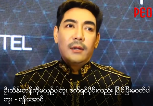 Yan Aung has no plan to compare with U Thein Dan in fashion and style