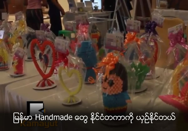 Myanmar handmade products can compete with International products