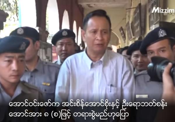 Aung Win Zaw said he will sue Innsein Aung Soe and U Robert San Aung