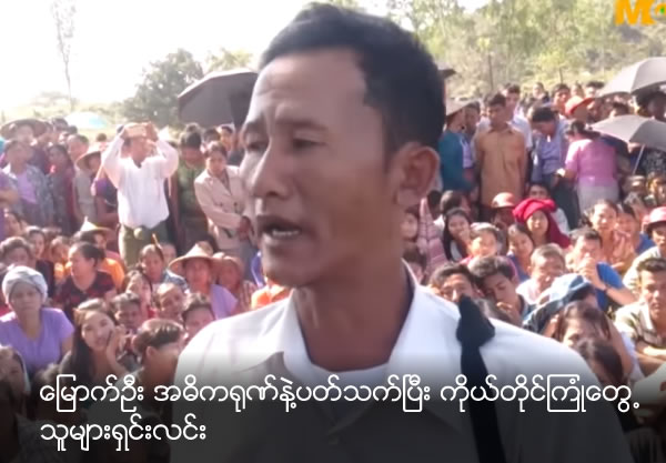 Witness explained about Myauk U crisis
