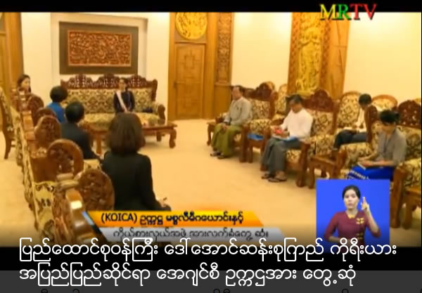 Daw Aung San Suu Kyi, Union Minister for Foreign Affairs, received President of Korea International Cooperation Agency