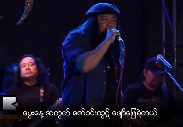 Zaw Win Htut performed for his birthday