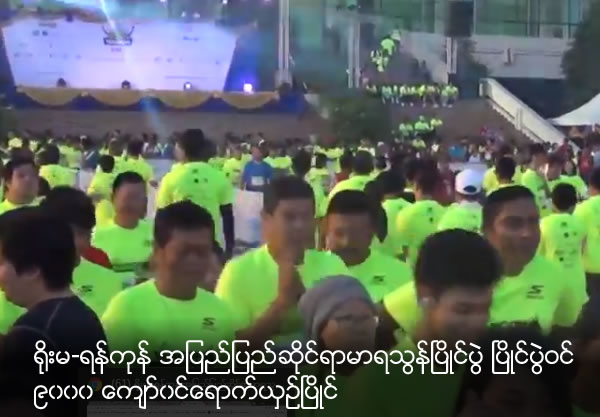 About 9000 runners participate in Yoma Yangon International Marathon 2018