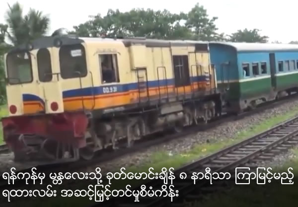 Yangon-Mandalay railway upgrade project only take just Eight hours