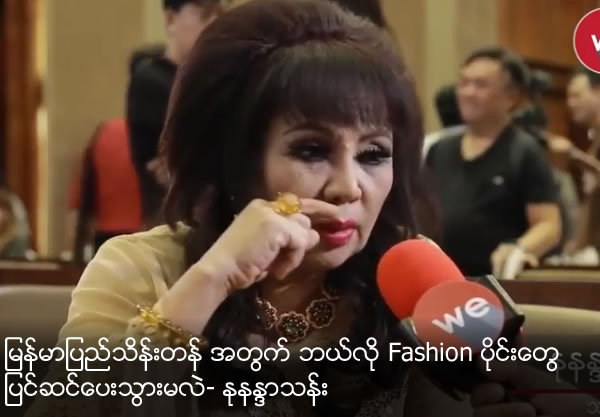 How Daw Nu Nandar Than prepare for Myanmar Pyi Thein Tan's fashion