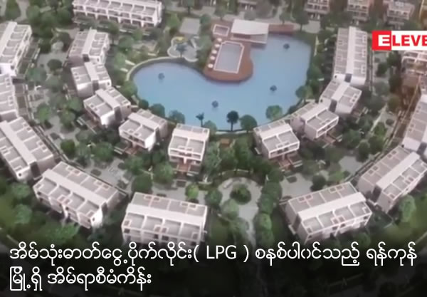 Housing estates with LPG system in Yangon
