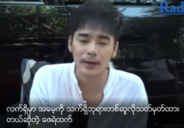 Zay Ye Htet said his mother is his living God