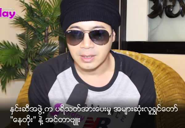 Interview with Nay Toe who got the most fan among Hnin Si Comedians
