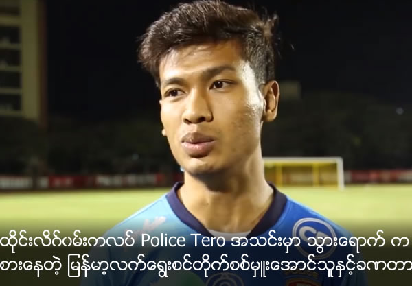 Interview with Aung Thu, a striker for the Myanmar national football team and Police Tero