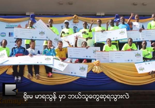 Who are winners of Yoma Marathon