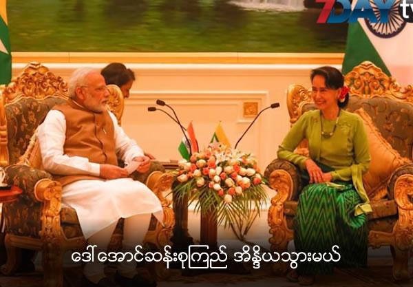 Daw Aung San Suu Kyi will Go to India