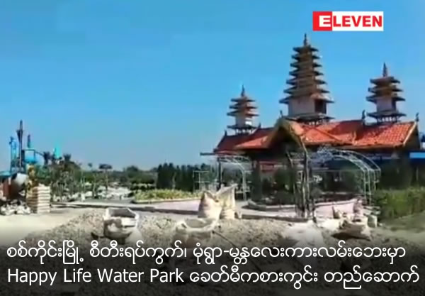 Build 'Happy Life Water Park' in SiTee Ward, Sagaing Township near Mone Ywar-Mandalay Highway