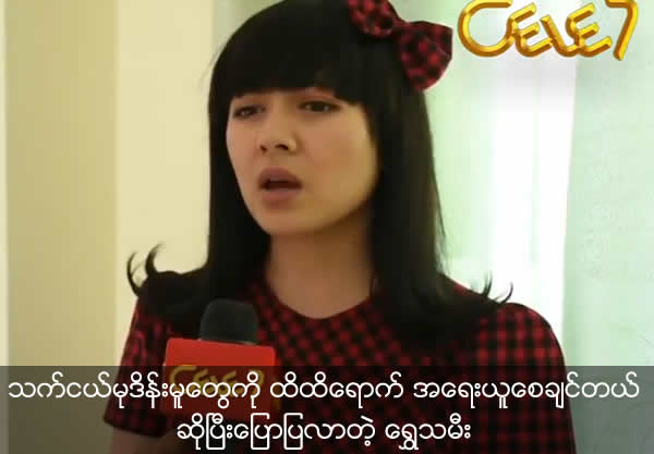 Underage rapist should be seriously charged, actress Shwe Thamee said