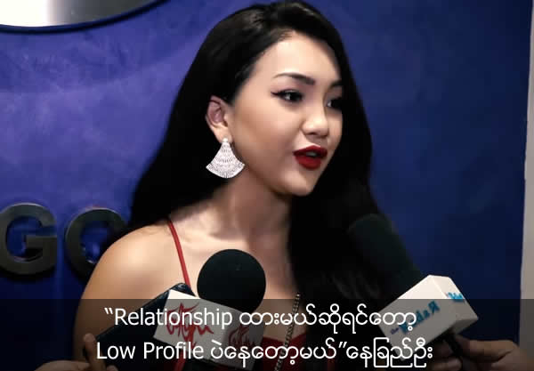 Nay Chi Oo said she want to keep her relationship with low profile
